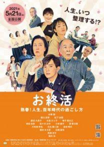 映画 お終活★.jpg