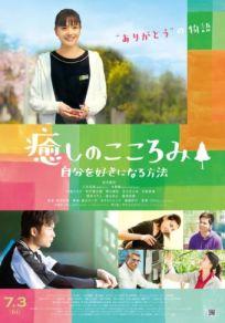 映画「癒しのこころみ」.jpg