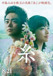 映画「糸」8.21.jpg